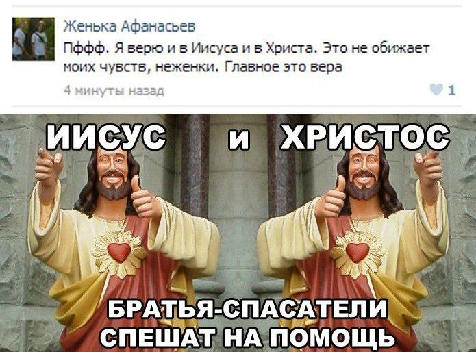 Шутки про иисуса картинки