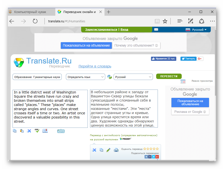 Перевод онлайн с картинок