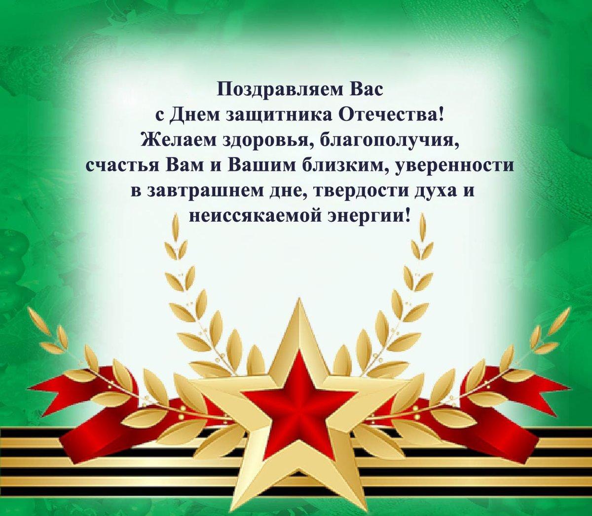 Днем, открытка с поздравлением мужчинам на 23 февраля коллегам