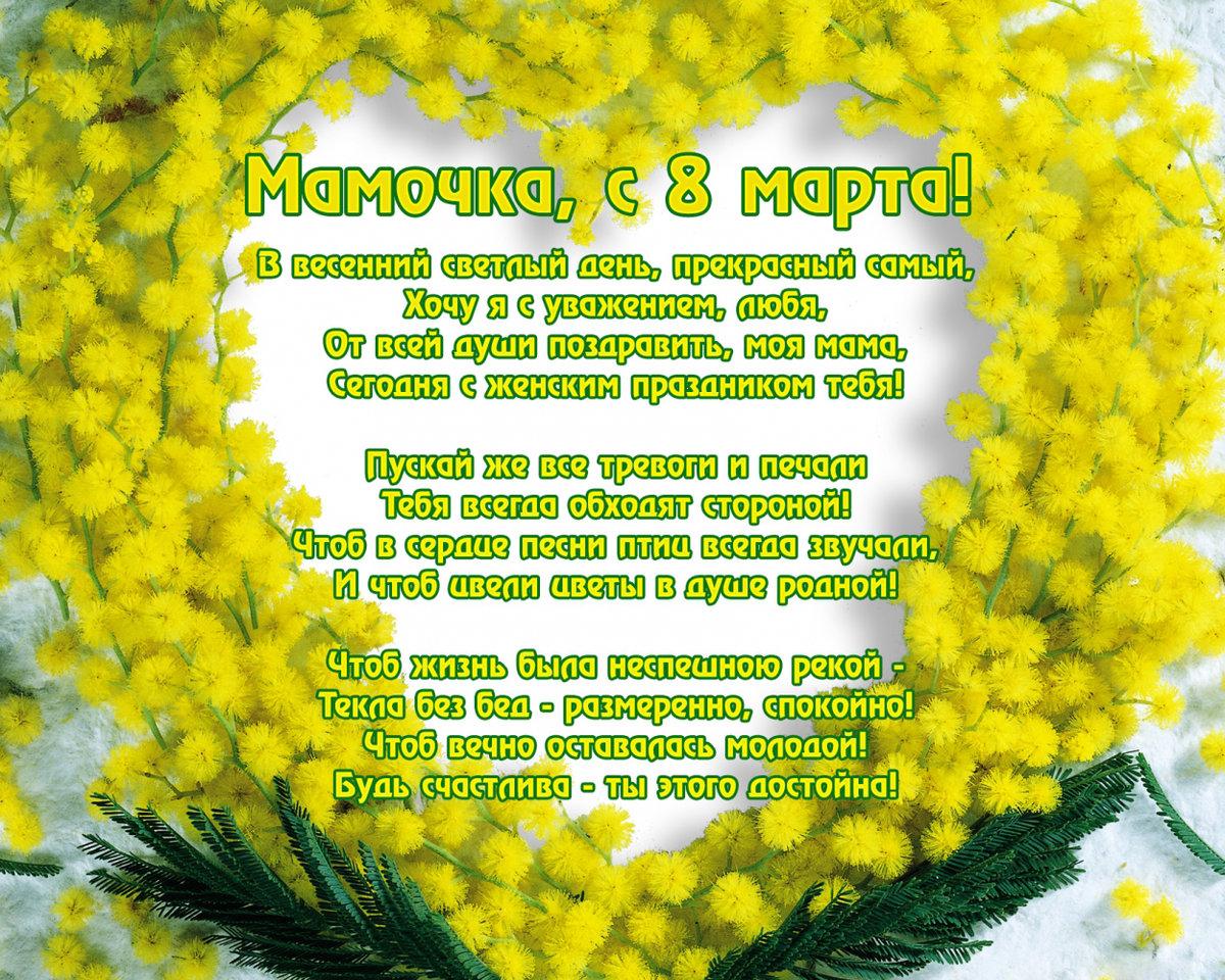 Поздравление для мамы с 8 марта для открытки, грусти цветами