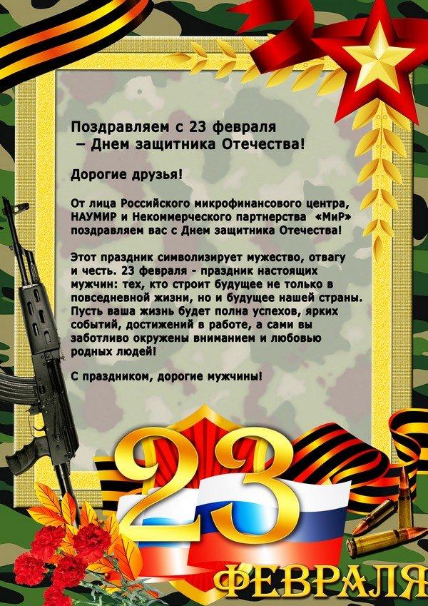 ❶Поздравления с 23 февраля в прозе коллективу|Пошлые поздравления на 23 февраля|Images tagged with #культурабелгород on instagram||}