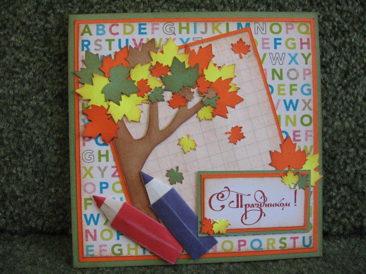 Открытка из бумаги своими руками учителю, открытка для мамы