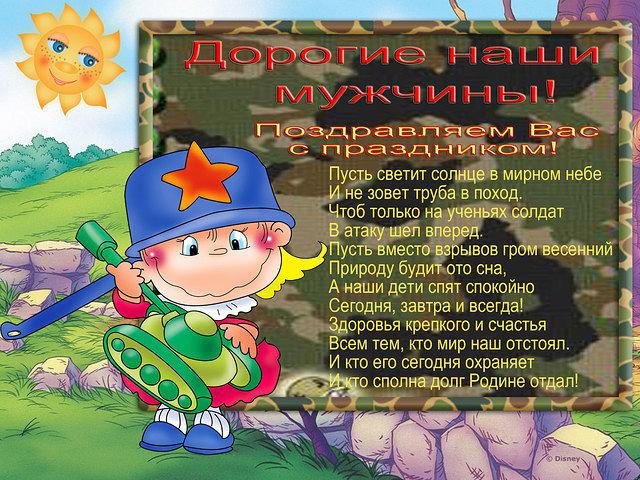 ❶Стишок на 23 февраля для детей|23 февраля 2018 года в россии|Стихи на английском языке|Поздравления с 23 февраля!|}