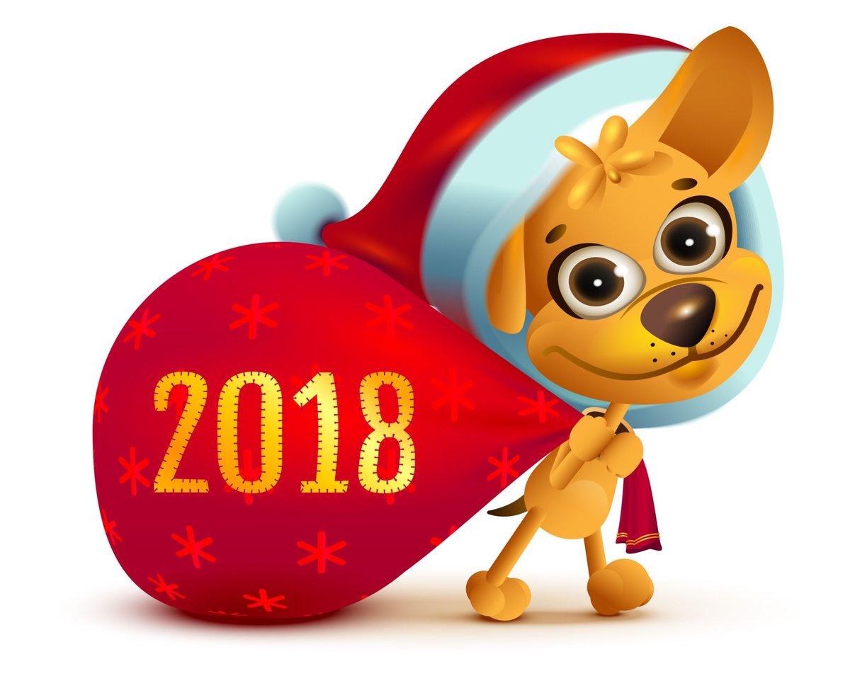 Красивые открытки, картинка с годом собаки 2018