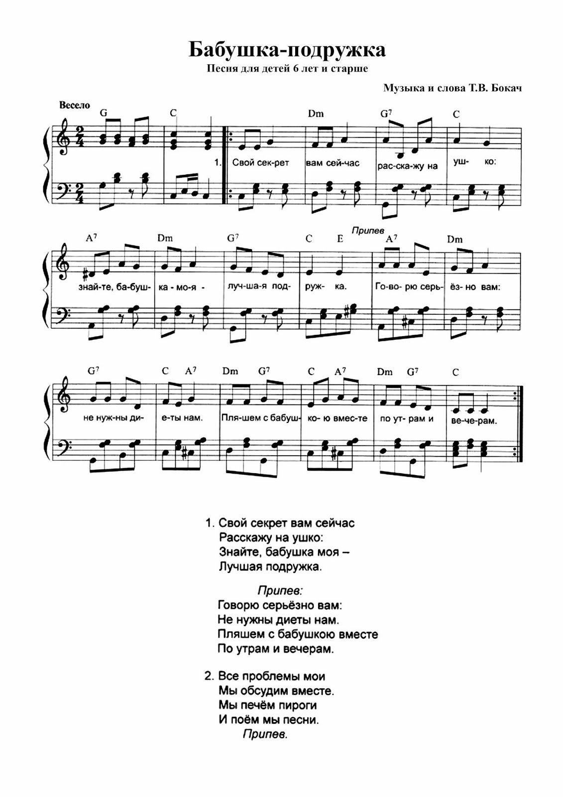 МИНУСОВКА ПЕСНИ БАБУШКИ-СТАРУШКИ СКАЧАТЬ БЕСПЛАТНО