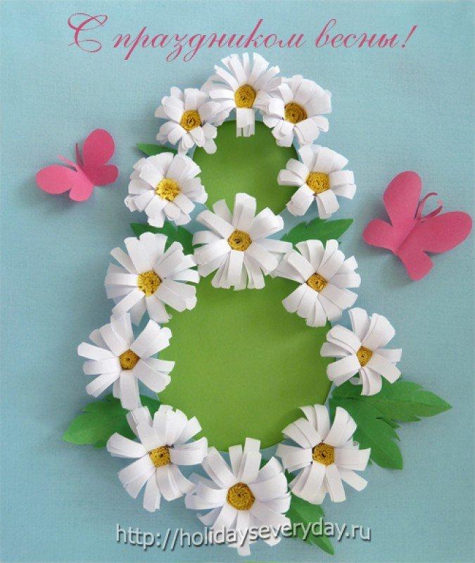 Днем рождения, открытка восьмерка к 8 марта