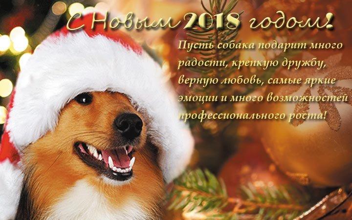 Новогодние поздравления картинки 2018 год