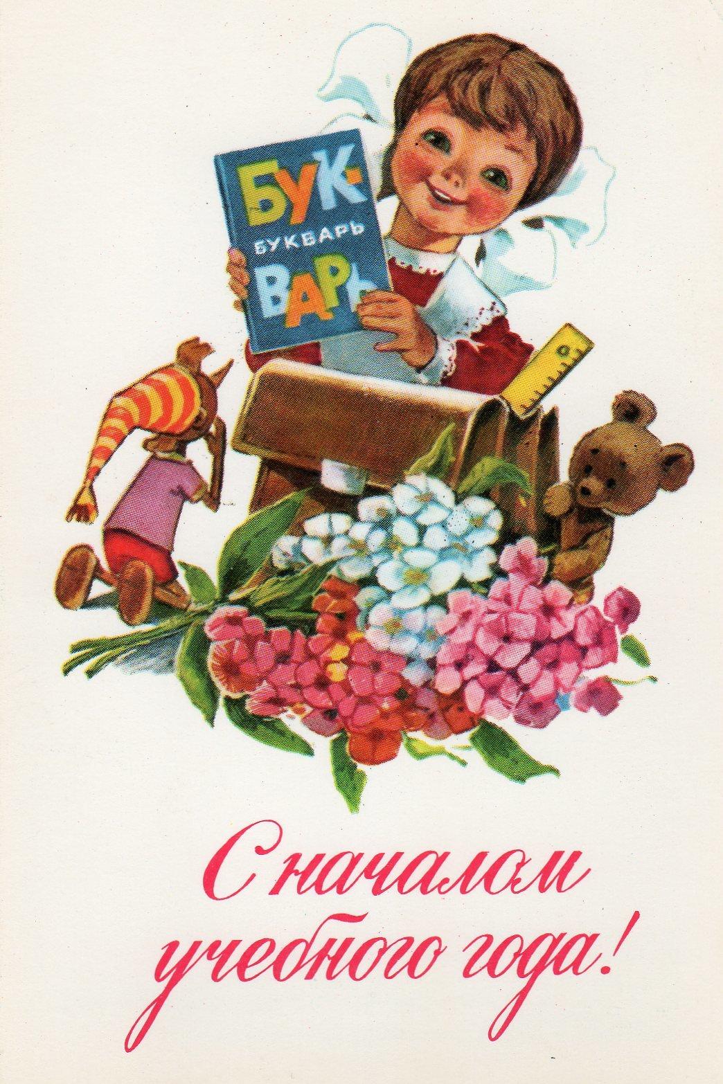 открытки советских времен 1 сентября если