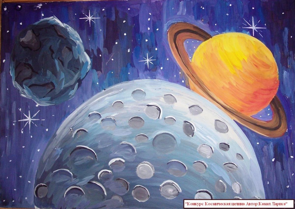 Картинки на космическую тему 4 класс, летием открытки