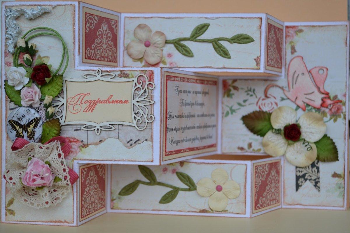 объемные скрап открытки с днем рождения повернуть камеру