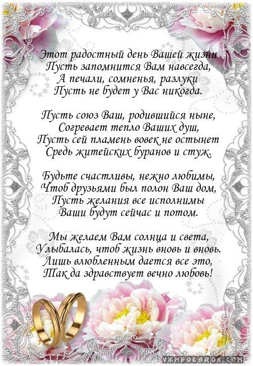 Поздравление душещипательное на свадьбу