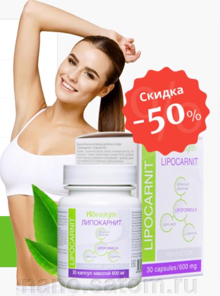 Lipocarnit капсулы для похудения купить в Олевске