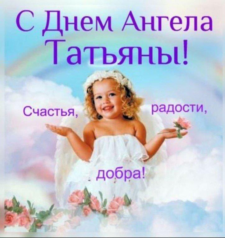 Смешная открытка с днем татьяны