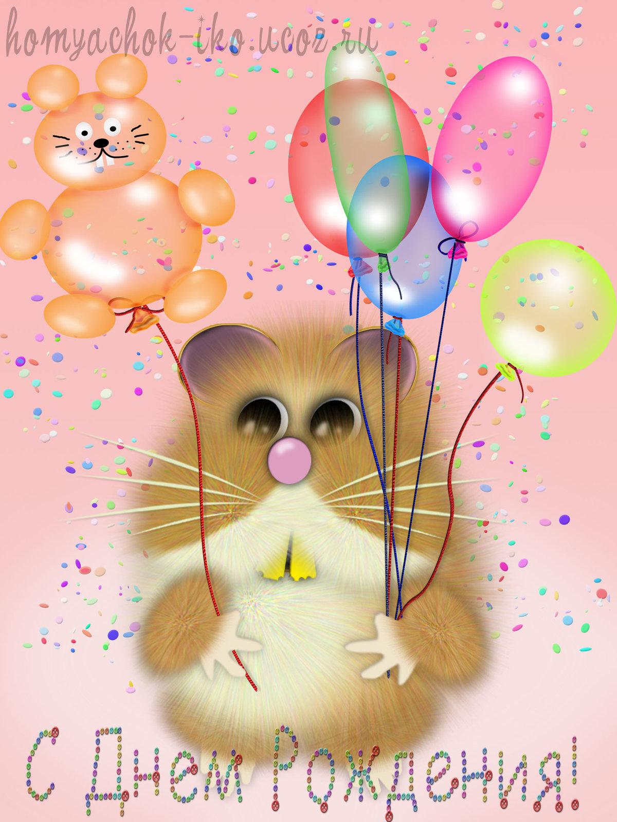 Поздравительная открытка с днем рождения по телефону
