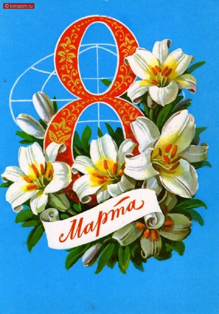 Названия открыток к 8 марта