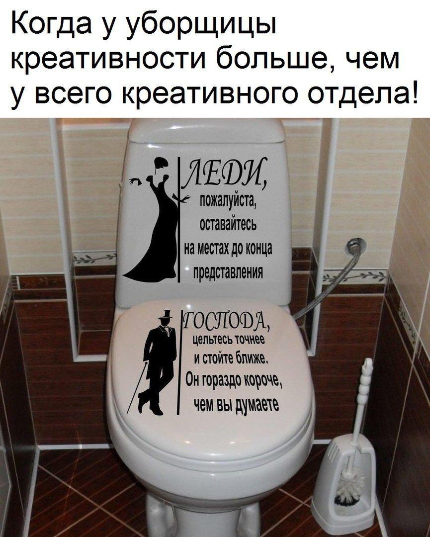 Надпись в туалетах в картинках прикольные, марта картинки узбекча
