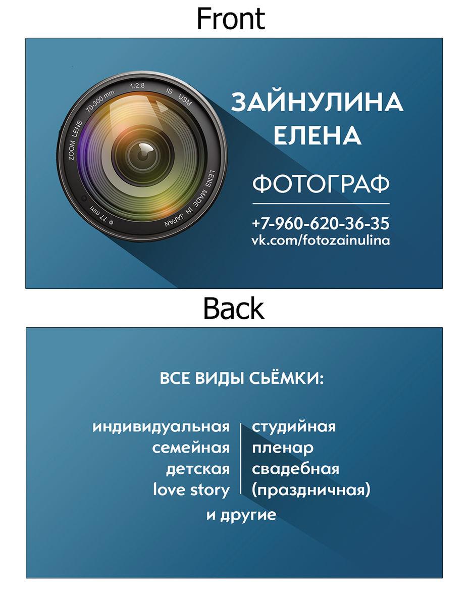 Картинки для оформления визитки фотографа