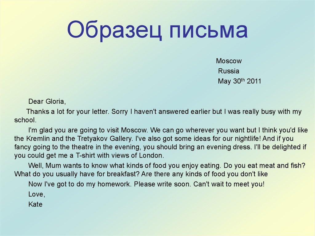 письмо другу с поздравлением образец это