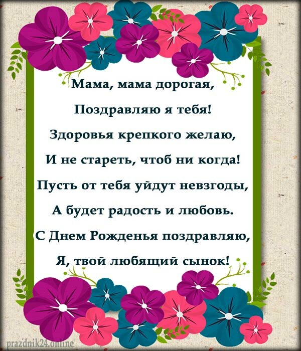 Поздравления с днем рождения маме от сыновей и снох