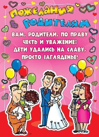 поздравление маме со свадьбой дочери открытка