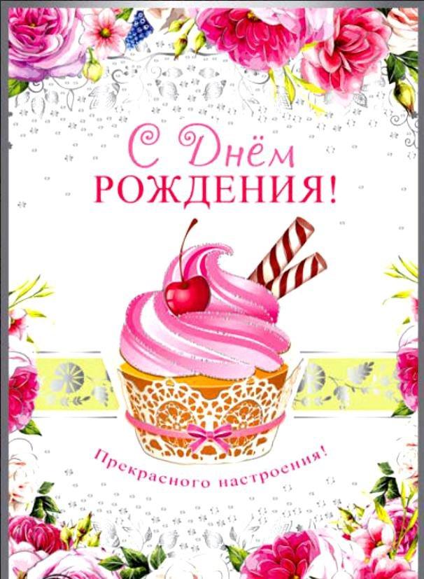 Пожеланием спокойной, открытка новая с днем рождения