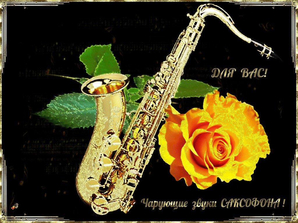Музыкальные гифки открытки