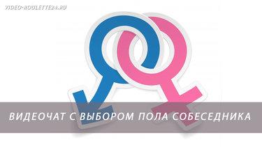 Чат рулетка с выбором пола