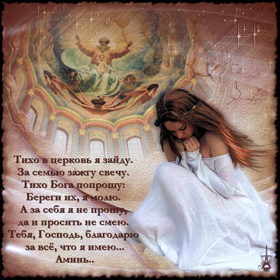 Открытка молитва о друзьях, поздравление рождением дочурки