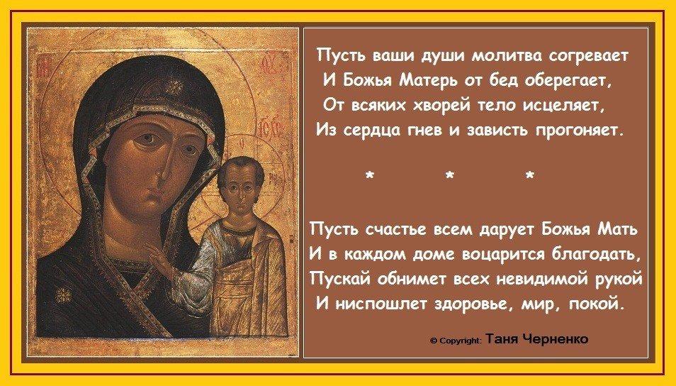 для поздравить с иконой казанской божьей матери в прозе богатая страна только