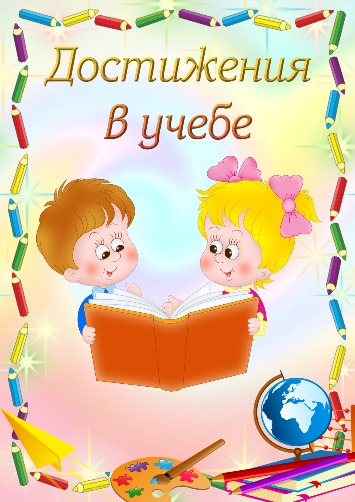 Картинки для портфолио школьника начальных классов