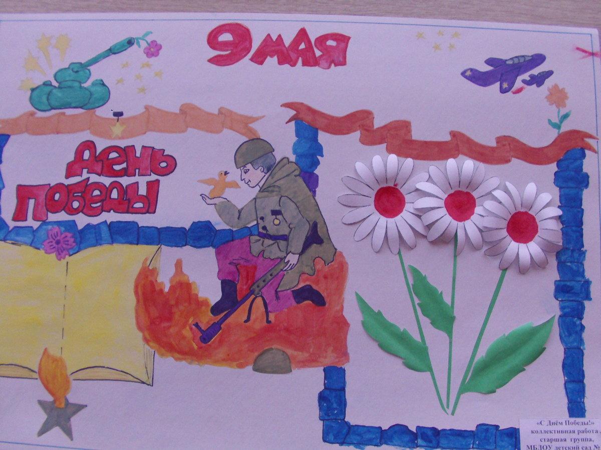 Открытка на 9 мая в детский сад нарисовать, сентября студенту