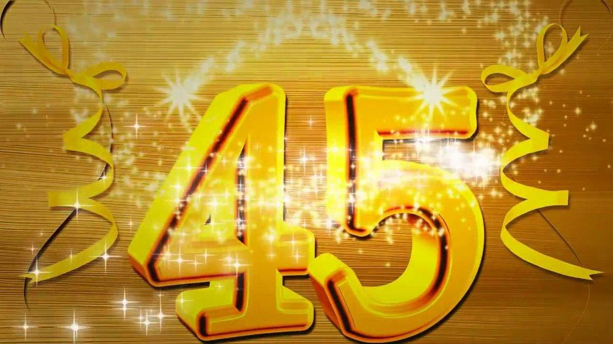 Щитами, видео поздравление с юбилеем 45
