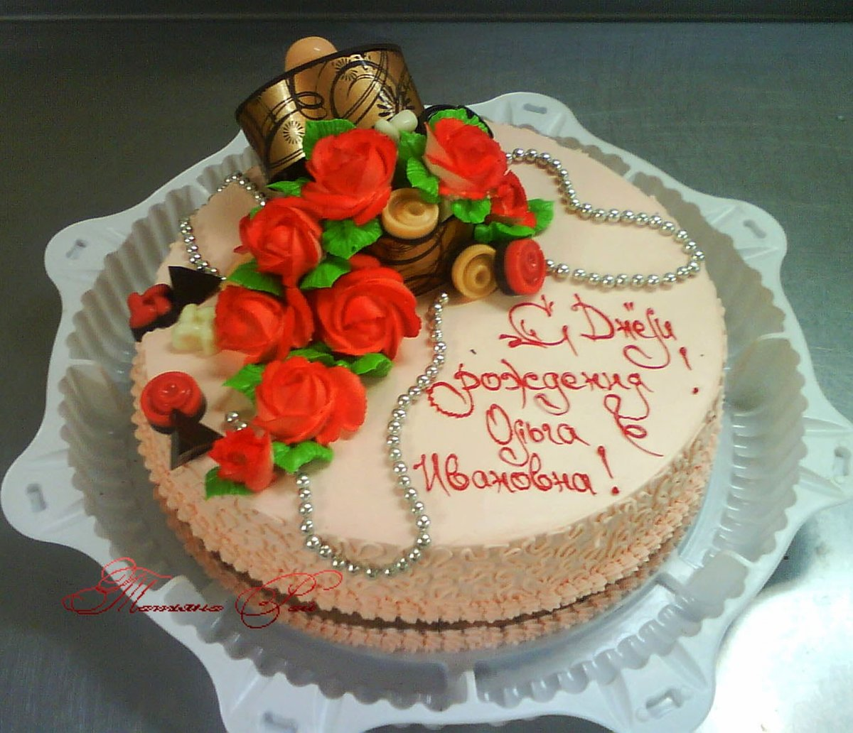 Открытка с днем рождения торт для татьяны