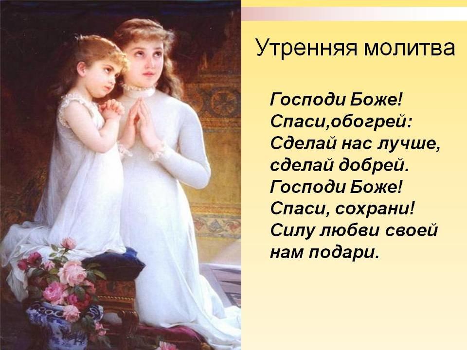отношения картинки молитва трех этой