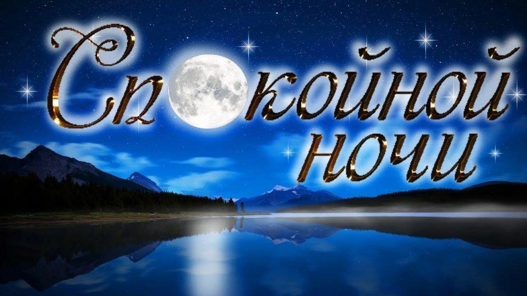 Спокойной ночи открытки любимые