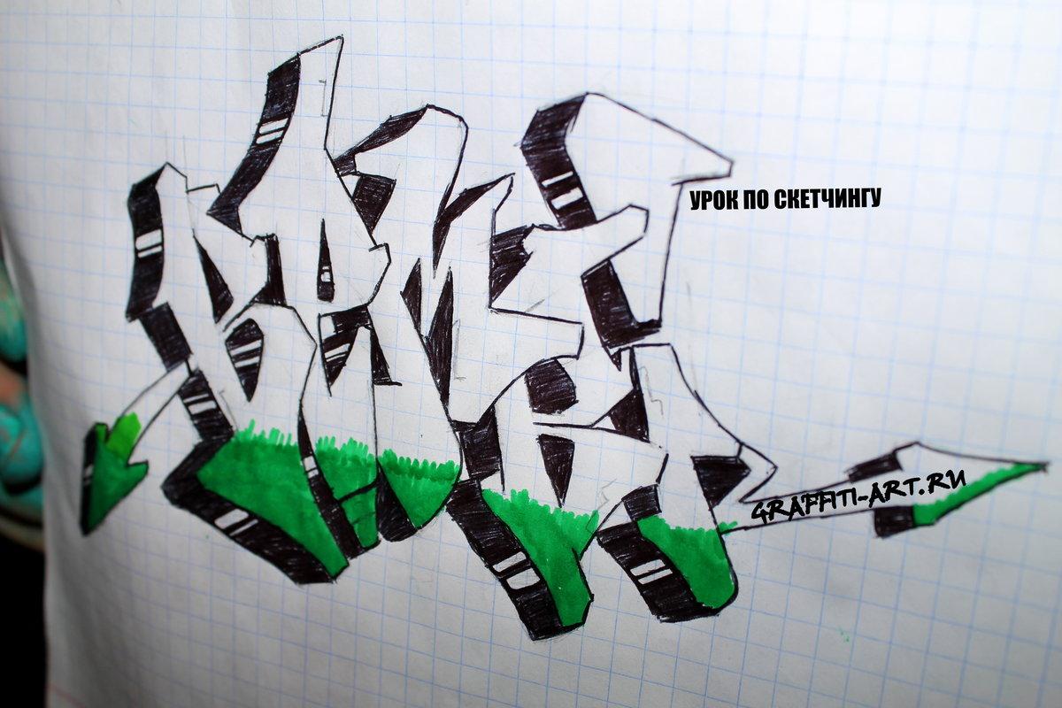 граффити на бумаге карандашом фото картинки выглядят