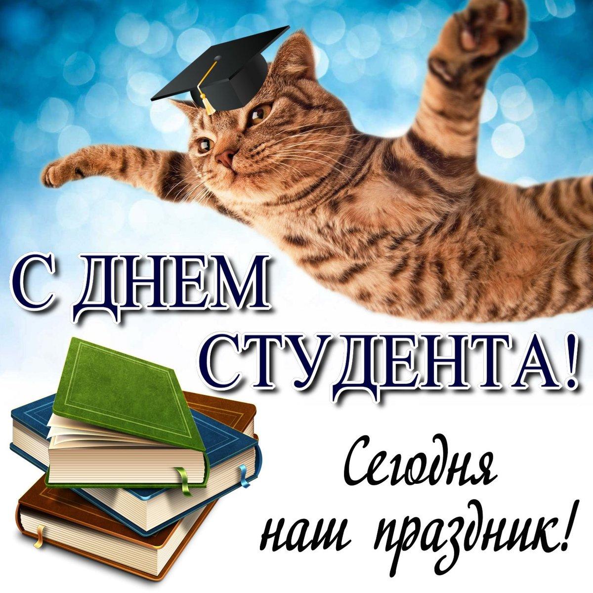 Поздравления к дню студента открытки