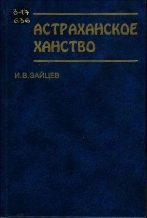 И. В. Зайцев - Астраханской ханство скачать djvu
