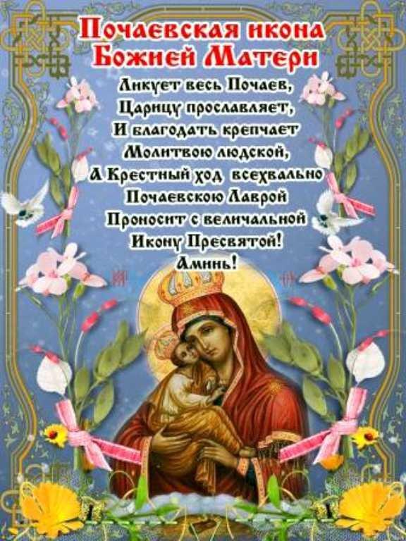 кожицей поздравления с праздником почаевской иконы божией матери кабинете химии электронно-справочная