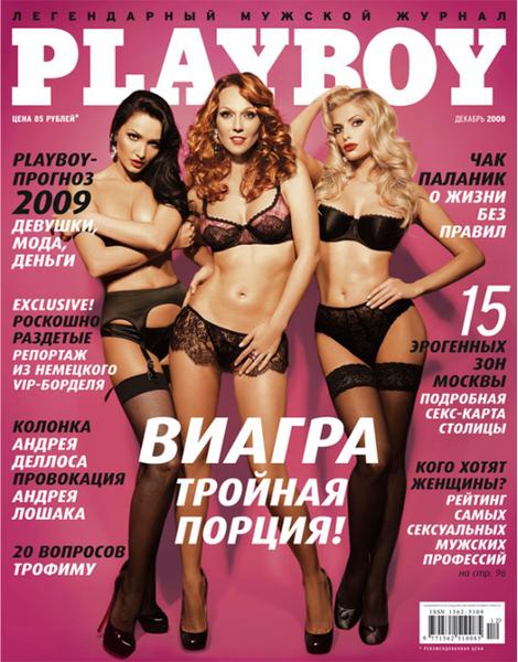 Плейбой с российскими звездами — photo 3