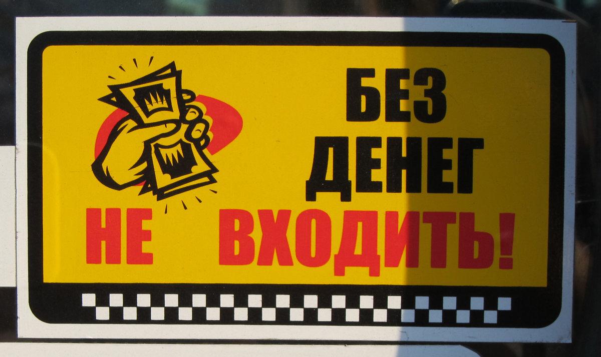 Такси смешные картинки с надписями