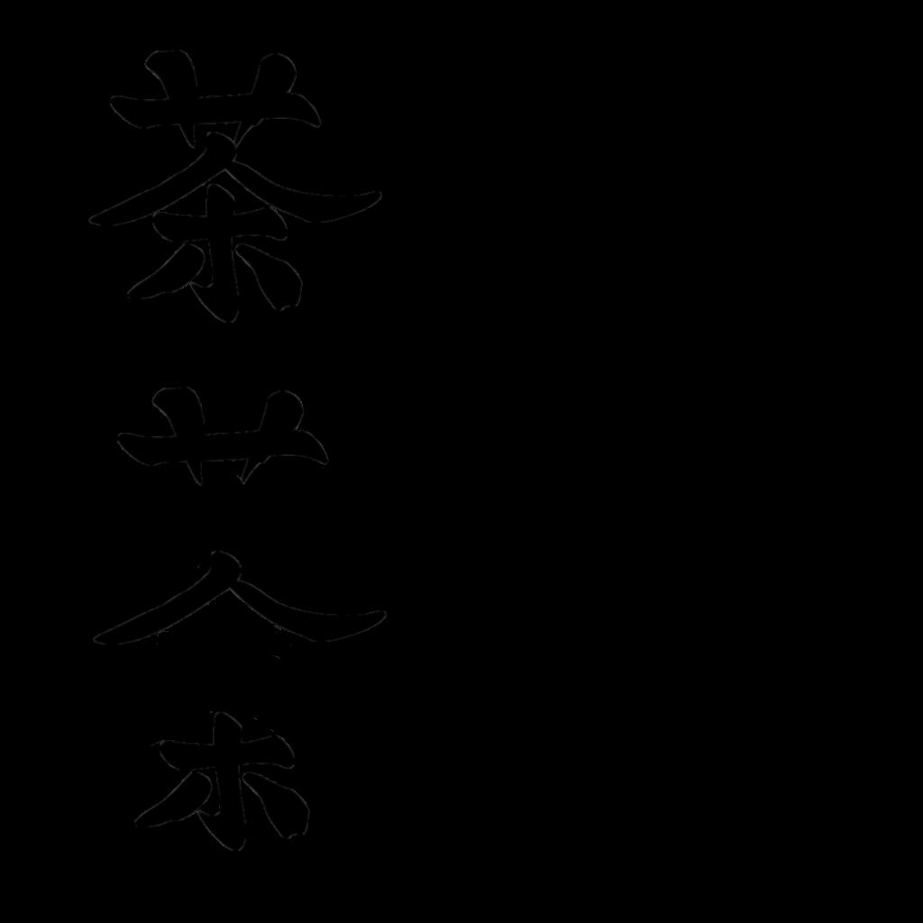 Китайские иероглифы значение по картинками