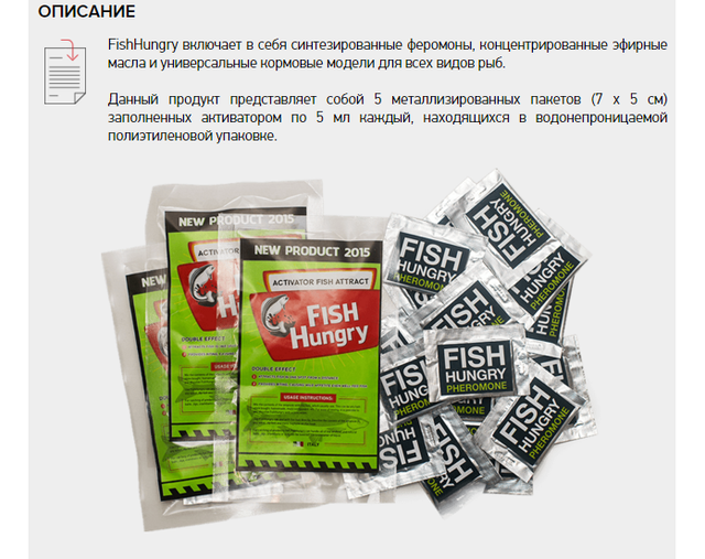 Активатор клёва Fish Hungry оптом