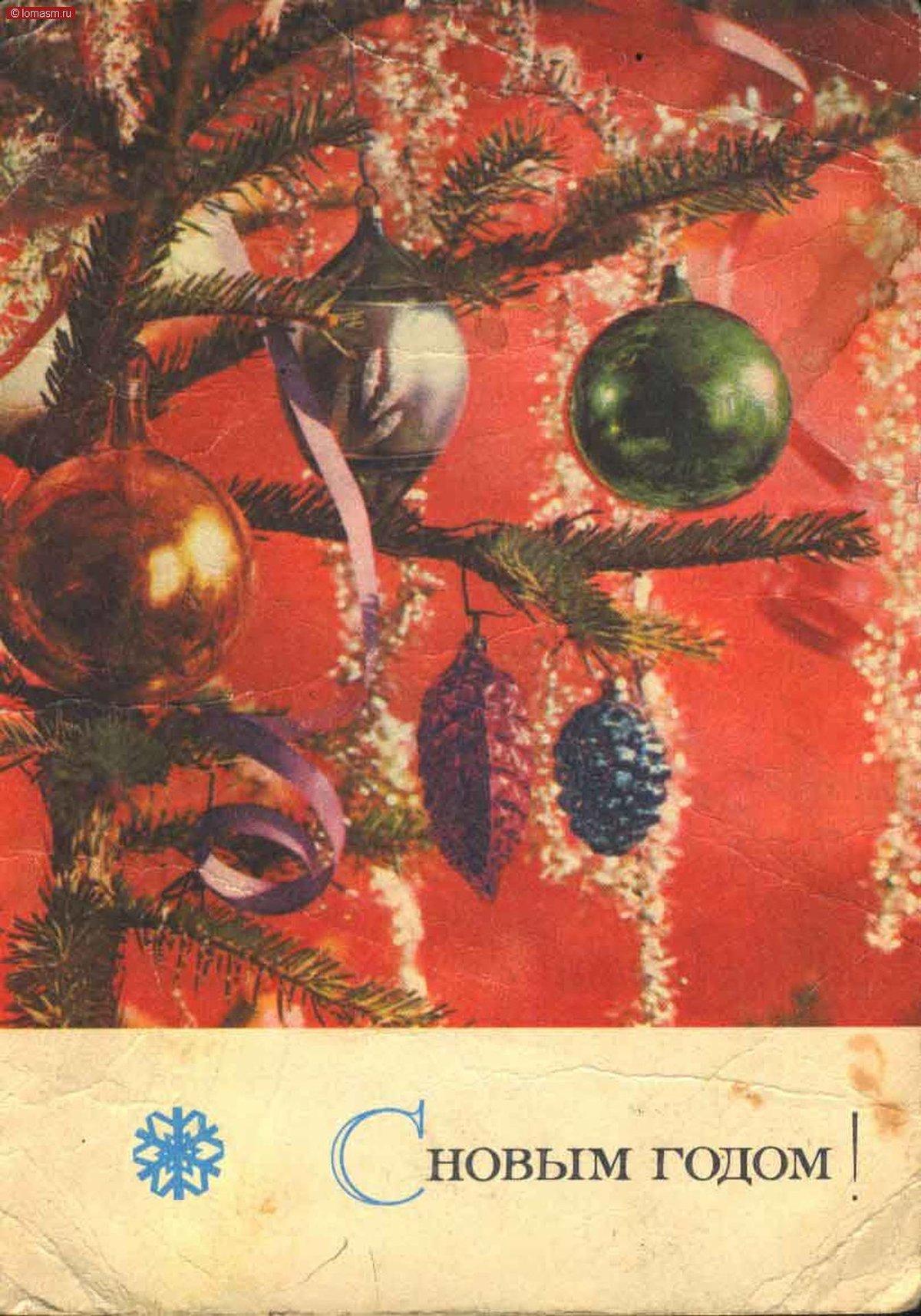 Советские открытки новый год 70 80 годов