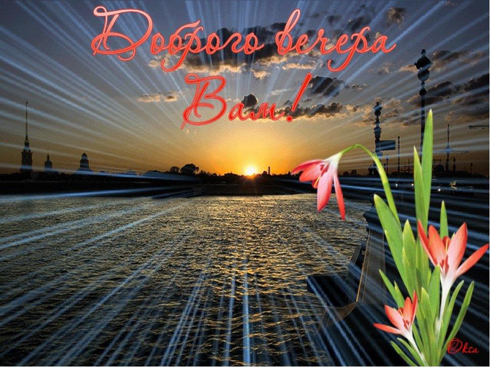 Пасхальный, добрый вечер картинки красивые анимированные летние