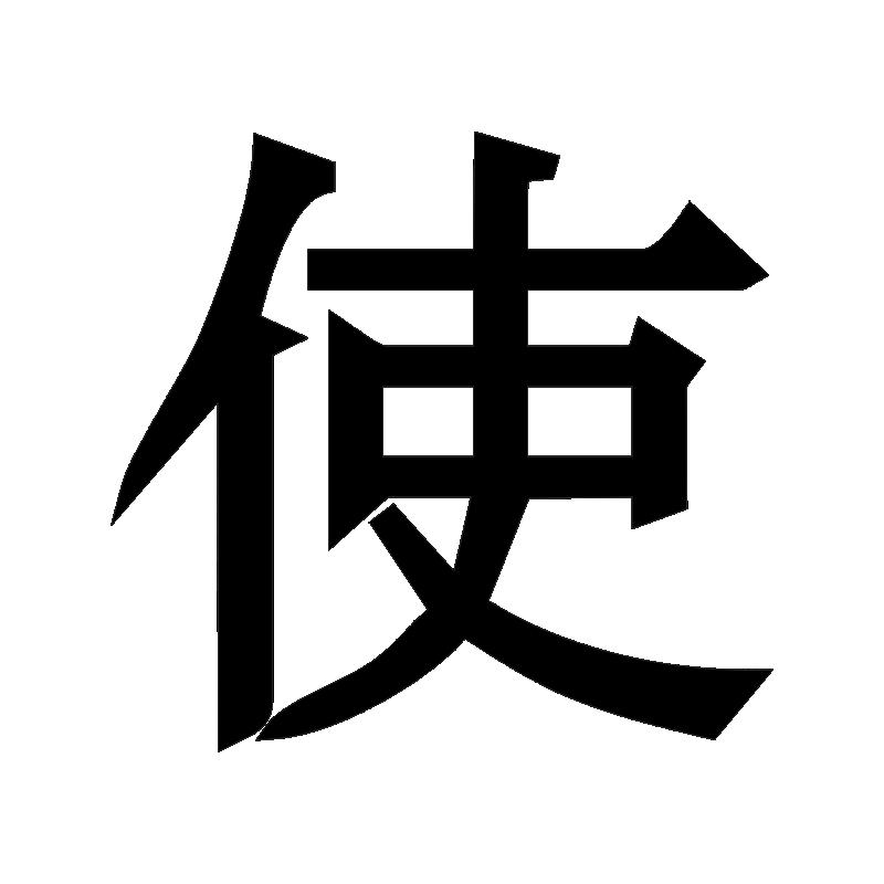 Японские иероглифы картинки черно белые