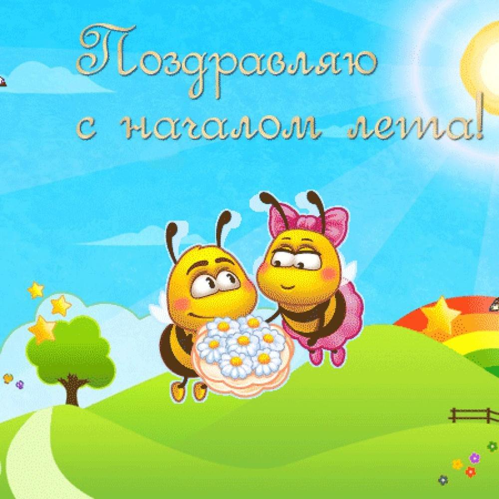 Подарил открытку, открытка поздравляю с началом лета