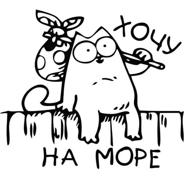 Кот саймона картинки с надписью, всего хорошего доброго