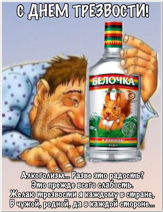 Поздравление с пьянкой