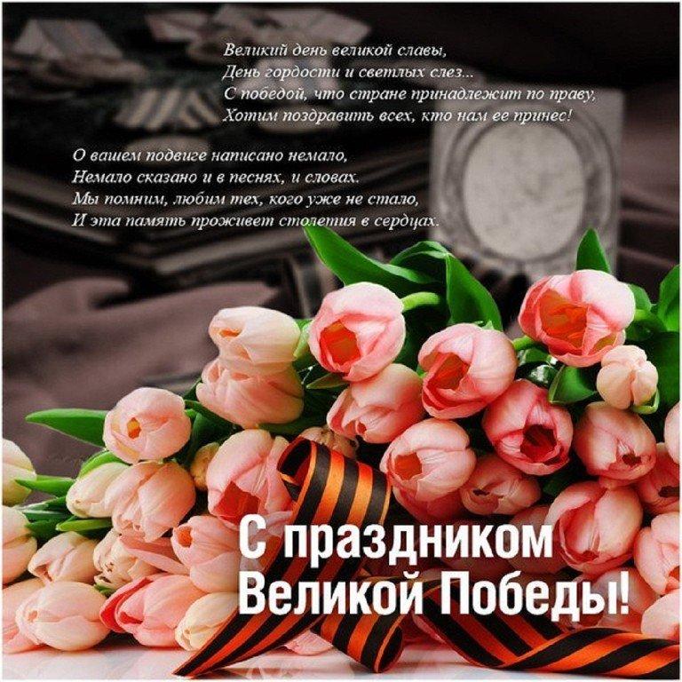 Днем, открытки с поздравлением 9 мая день победы